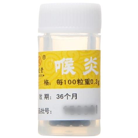 喉炎丸(九芝堂)包装侧面图4