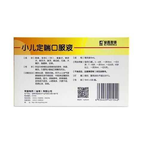 小儿定喘口服液(荣昌)包装侧面图2