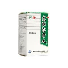 龙胆泻肝丸(中一)