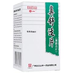 鼻舒适片(中一牌)