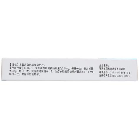 马来酸左旋氨氯地平分散片(欧意)包装侧面图2