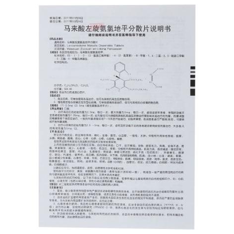 马来酸左旋氨氯地平分散片(欧意)包装侧面图3