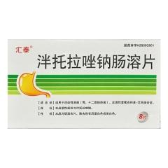 泮托拉唑钠肠溶片(汇泰)