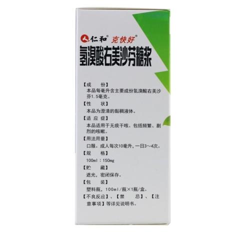 氢溴酸右美沙芬糖浆(仁和)包装侧面图2