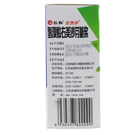 氢溴酸右美沙芬糖浆(仁和)包装侧面图3