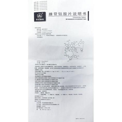 腺苷钴胺片(华北制药)包装侧面图3