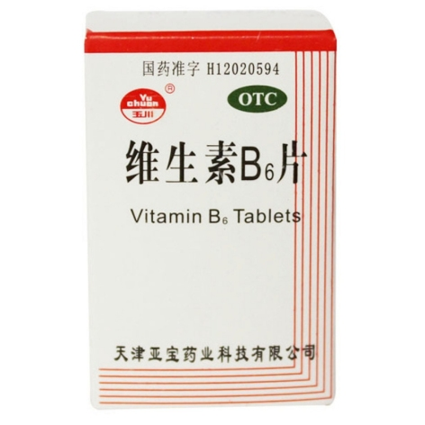 维生素B6片(玉川)包装侧面图2
