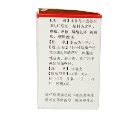 维生素B6片(玉川)包装侧面图3