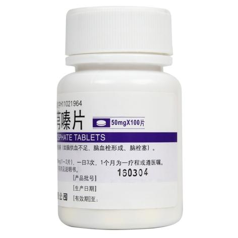 磷酸川芎嗪片(燕京药业)包装侧面图2