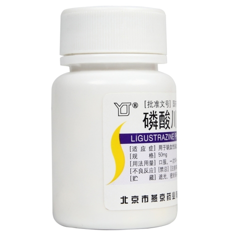 磷酸川芎嗪片(燕京药业)包装侧面图3