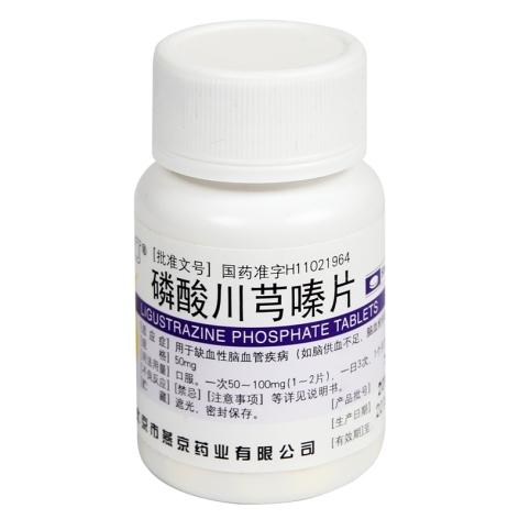 磷酸川芎嗪片(燕京药业)包装侧面图4