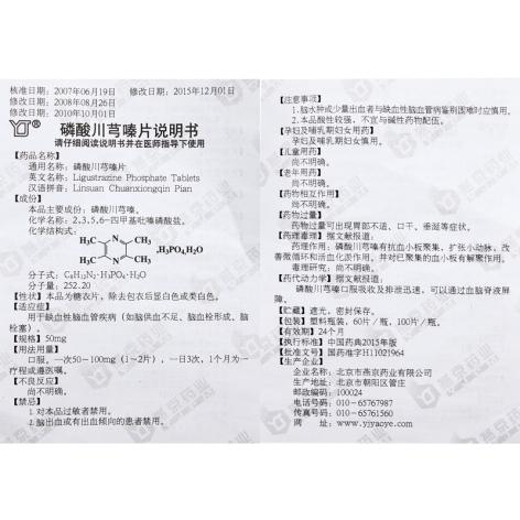 磷酸川芎嗪片(燕京药业)包装侧面图5