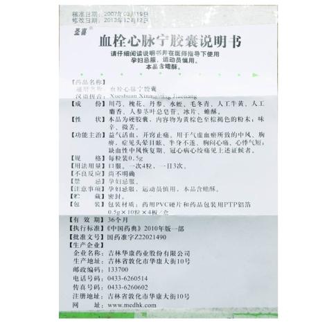 血栓心脉宁胶囊(圣喜)包装侧面图5