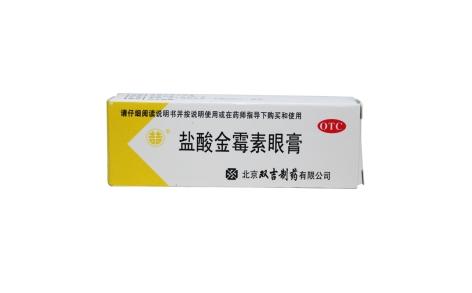 盐酸金霉素眼膏(双吉)主图