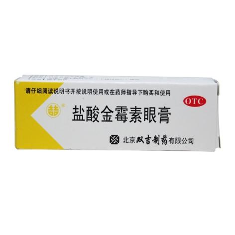 盐酸金霉素眼膏(双吉)包装主图
