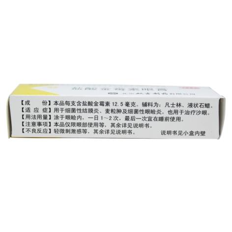盐酸金霉素眼膏(双吉)包装侧面图2
