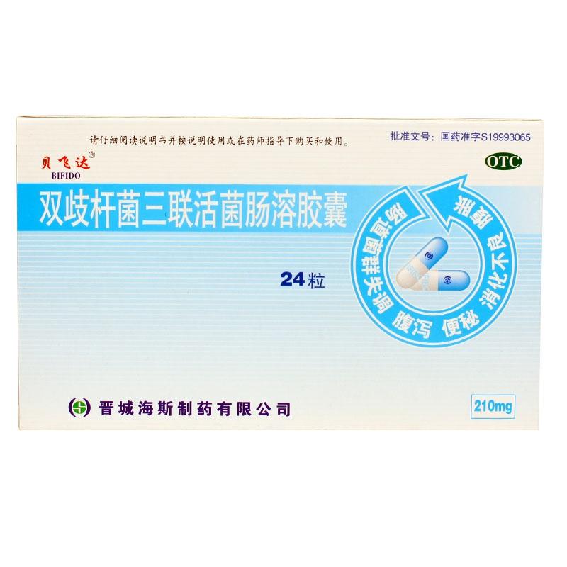 双歧杆菌三联活菌肠溶胶囊(贝飞达)