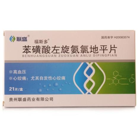 苯磺酸左旋氨氯地平片(福斯多)包装主图