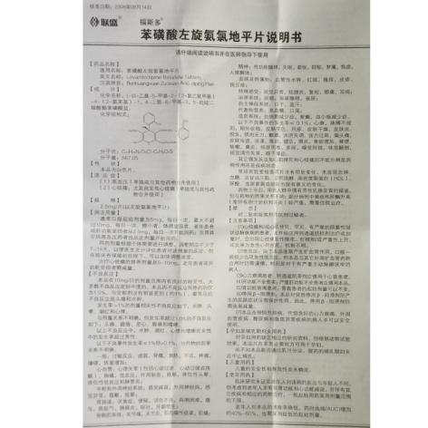 苯磺酸左旋氨氯地平片(福斯多)包装侧面图2