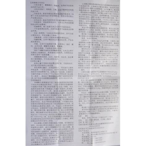 苯磺酸左旋氨氯地平片(福斯多)包装侧面图3