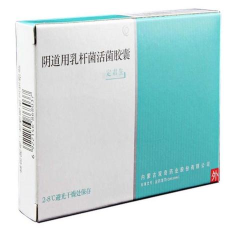 阴道用乳杆菌活菌胶囊(定君生)包装侧面图2