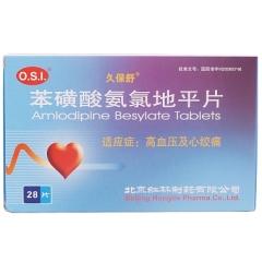苯磺酸氨氯地平片(久保舒)