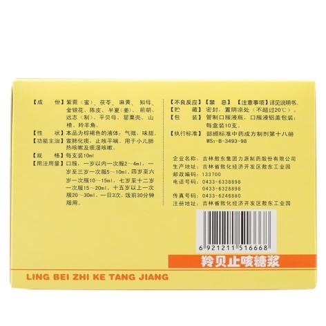 羚贝止咳糖浆(敖东)包装侧面图2