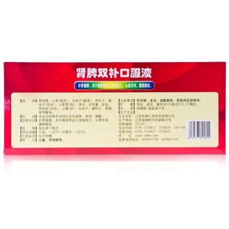 肾脾双补口服液(仁和)包装侧面图3