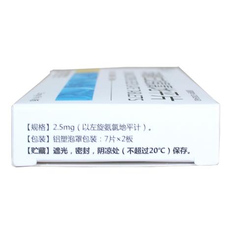 苯磺酸左旋氨氯地平片(左益)包装侧面图3