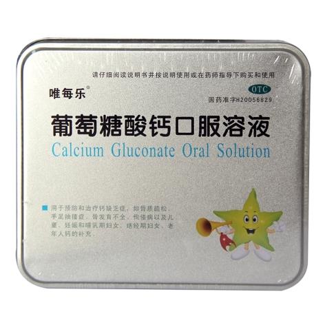葡萄糖酸钙口服溶液(唯每乐)包装侧面图2