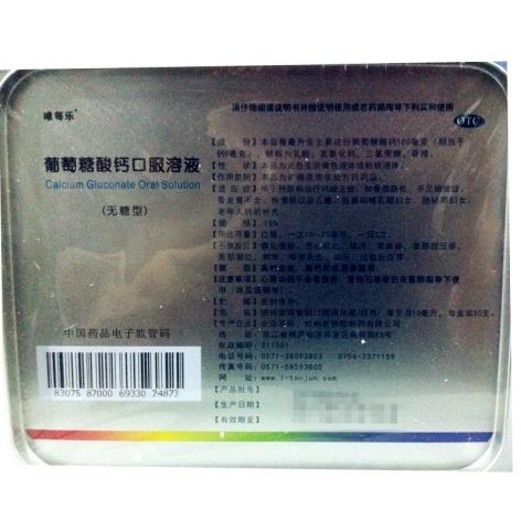 葡萄糖酸钙口服溶液(唯每乐)包装侧面图3