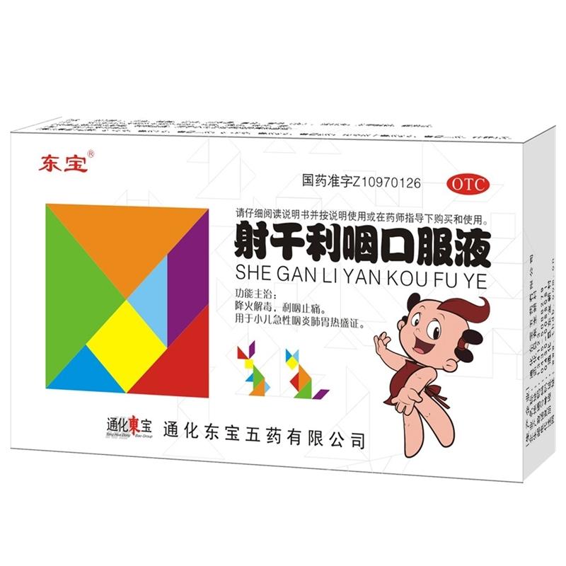 射干利咽口服液(东宝)