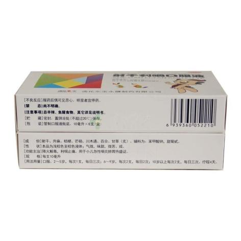 射干利咽口服液(东宝)包装侧面图5
