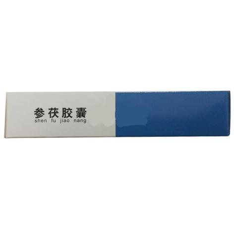参茯胶囊(芯畅)包装侧面图3