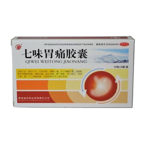 七味胃痛胶囊(益欣)包装主图