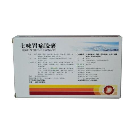 七味胃痛胶囊(益欣)包装侧面图2