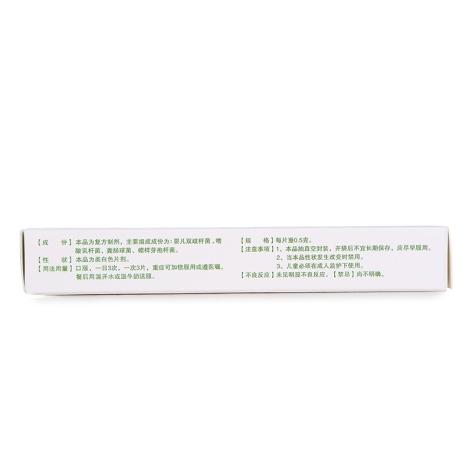 双歧杆菌四联活菌片(思连康)包装侧面图2