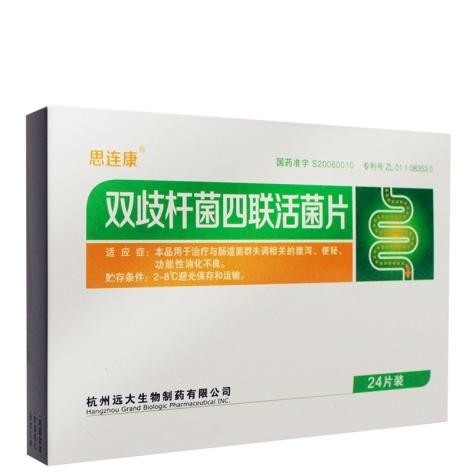 双歧杆菌四联活菌片(思连康)包装侧面图5