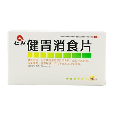 健胃消食片(仁和)