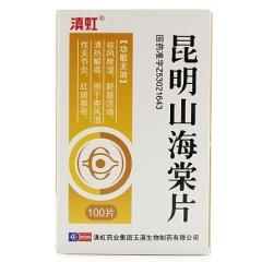 昆明山海棠片(望子峰)