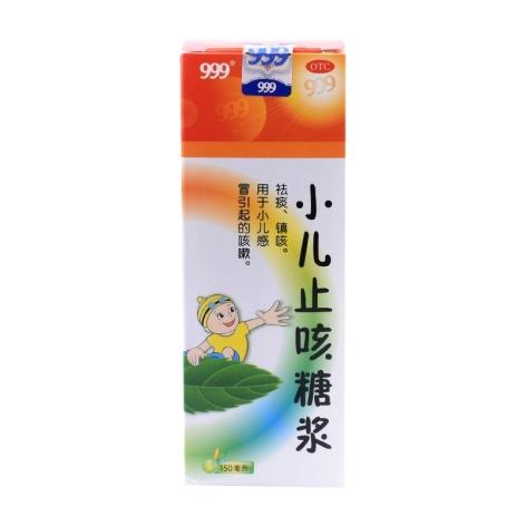 小儿止咳糖浆(三九)包装主图
