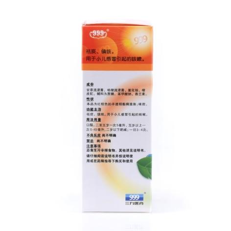 小儿止咳糖浆(三九)包装侧面图3