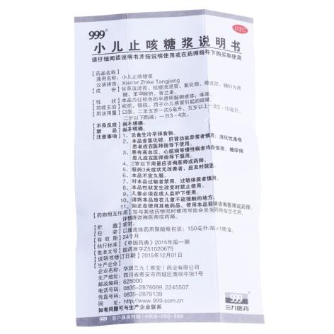 小儿止咳糖浆(三九)包装侧面图4