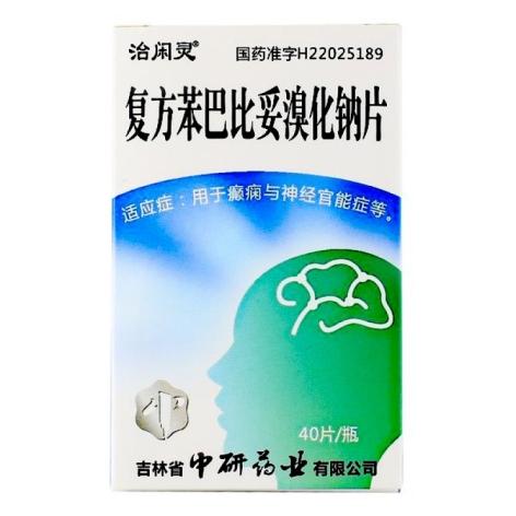 复方苯巴比妥溴化钠片(治闲灵)包装主图