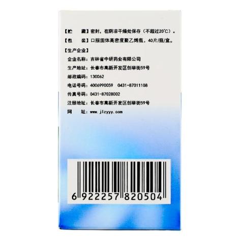 复方苯巴比妥溴化钠片(治闲灵)包装侧面图2