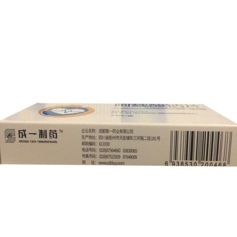 阿魏酸钠片(成一)包装侧面图2