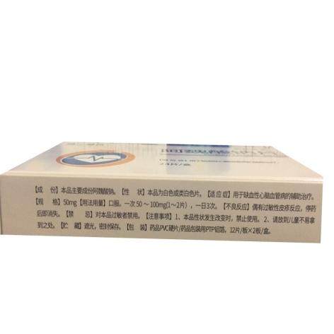阿魏酸钠片(成一)包装侧面图3