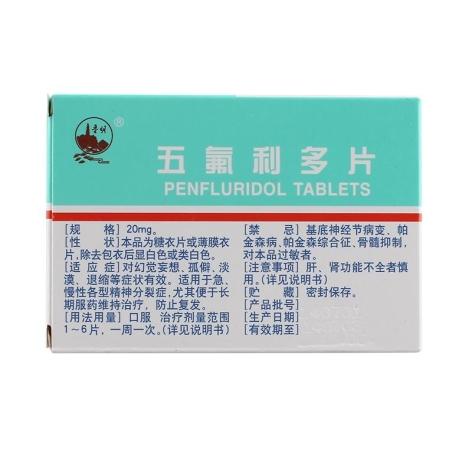 五氟利多片(鲁明)包装侧面图2