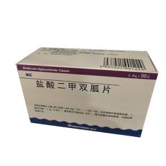 盐酸二甲双胍片(海王)