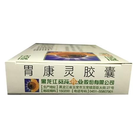 胃康灵胶囊(葵花)包装侧面图2